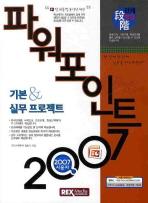 파워포인트 2007(기본 실무 프로젝트)