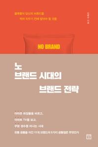 노 브랜드 시대의 브랜드 전략