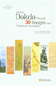 Seeing Dokdo Through 30 Images and Historical Documents