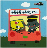부릉부릉 유치원 버스