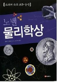 교과서 속의 과학상식 노벨 물리학상