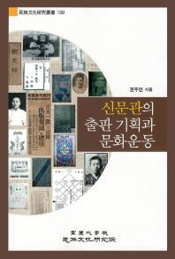 신문관의 출판 기획과 문화운동