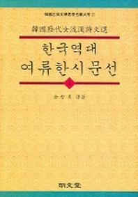 한국역대 여류한시문선 (상)