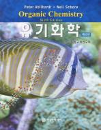 유기화학(제6판)