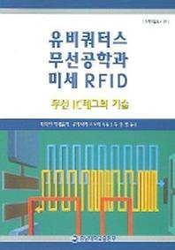유비쿼터스 무선공학과 미세 RFID