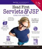 HEAD FIRST SERVLETS & JSP(개정판)