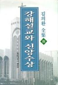 강해설교와 신앙수상(김의환전집 5)