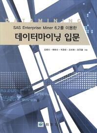 SAS Enterprise Miner 6.2를 이용한 데이터마이닝 입문