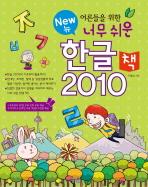 어른들을 위한 너무 쉬운 한글 2010 책(NEW)