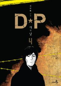 D.P. 4: 개의 날