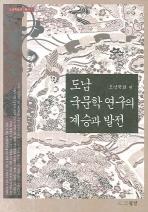 도남 국문학 연구의 계승과 발전