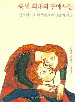 중세 최대의 연애사건