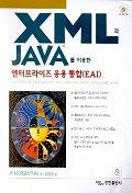 XML과 JAVA를 이용한 엔터프라이즈 응용 통합(EAI)(CD포함)