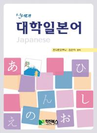 신세대 대학일본어