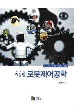 지능형 로봇제어공학