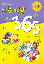지능개발 365(만5,6세)