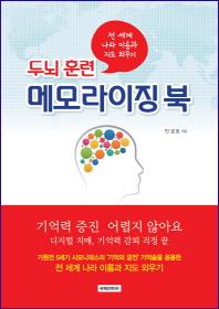 두뇌훈련 메모라이징북