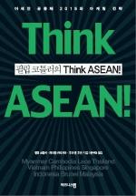 필립 코틀러의 Think Asean(씽크 아세안)