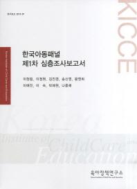 한국아동패널 제1차 심층조사보고서