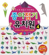종이접기 유치원. 4: 사각주머니접기+학접기기본형 편