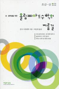 초 중학생을 위한 올림피아드수학의 지름길(초급-상)