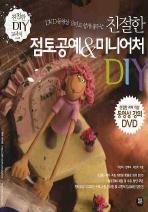DVD 동영상 강의로 쉽게 배우는 친절한 점토공예 & 미니어처 DIY