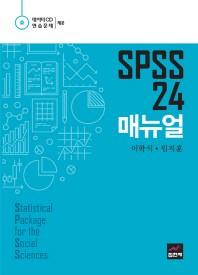 SPSS 24 매뉴얼