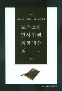 보전소송 민사집행 회생 파산 실무