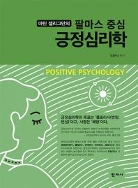 팔마스 중심 긍정심리학