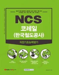 NCS 코레일(한국철도공사) 직업기초능력평가