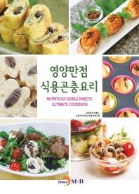 영양만점 식용곤충 요리