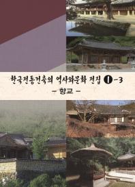 한국전통건축의 역사와문화 전집 1-3 :향교