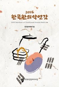 2016 한국한의학연감