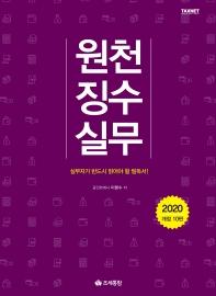 원천징수실무(2020)