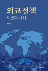 외교정책 이론과 사례