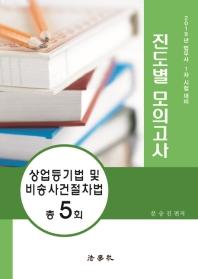 상업등기법 및 비송 사건절차법 총5회 진도별 모의고사(2019)