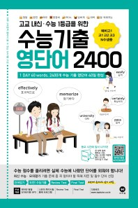 고등 수능기출 영단어 2400