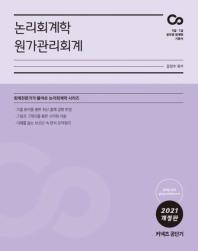 논리회계학 원가관리회계(2021)