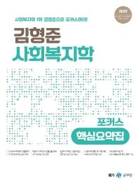 2022 김형준 사회복지학 포커스 핵심요약집