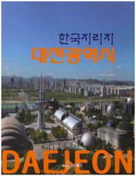 한국지리지 대전광역시
