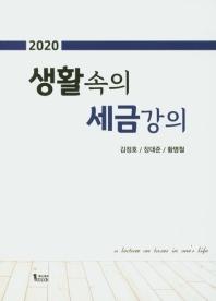 생활속의 세금강의(2020)