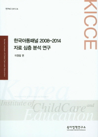 한국아동패널 2008-2014 자료 심층 분석 연구