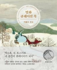 명화 큐레이션 북: 겨울의 온도