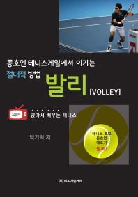 동호인 테니스게임에서 이기는 절대적 방법 발리(Volley)