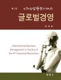 4차 산업혁명시대의 글로벌경영