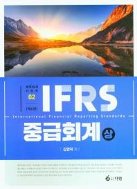 IFRS 중급회계(상)(6판)