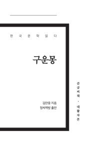 구운몽(큰글씨책)