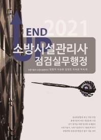 End Up 소방시설관리사 점검실무행정(2021)