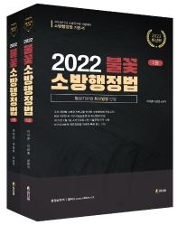 2022 불꽃 소방행정법 세트