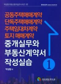 중개실무와 부동산계약서 작성실습. 1